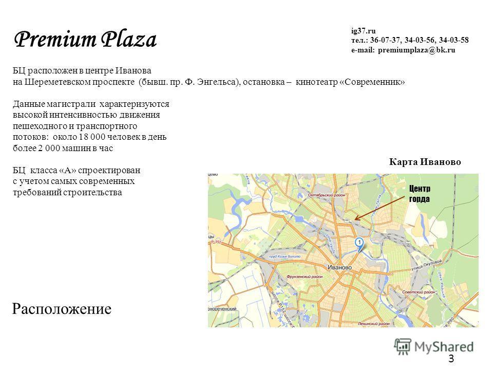3 БЦ расположен в центре Иванова на Шереметевском проспекте (бывш. пр. Ф. Энгельса), остановка – кинотеатр «Современник» Данные магистрали характеризуются высокой интенсивностью движения пешеходного и транспортного потоков: около 18 000 человек в ден