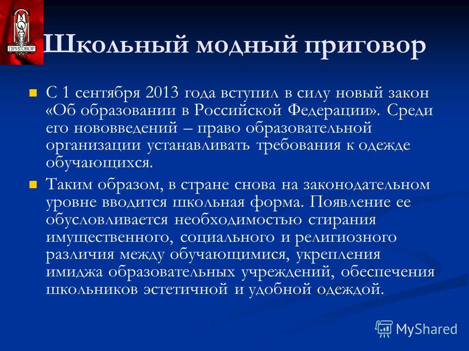 Школьный модный приговор С 1 сентября 2013 года вступил в силу новый закон «Об образовании в Российской Федерации». Среди его нововведений – право образовательной организации устанавливать требования к одежде обучающихся. Таким образом, в стране снов