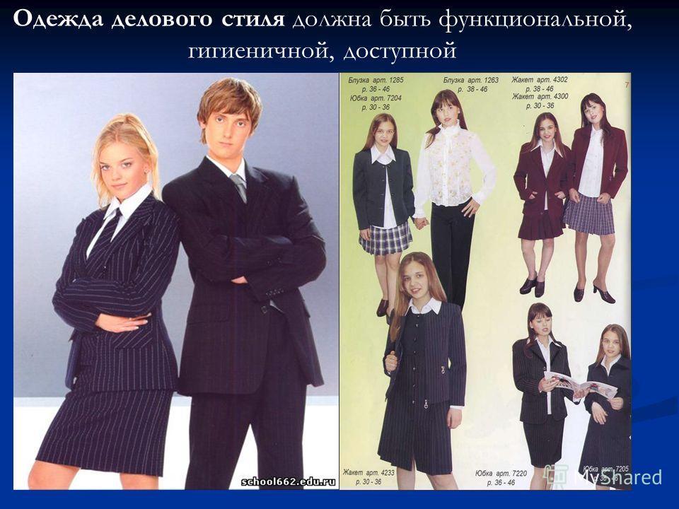 Одежда делового стиля должна быть функциональной, гигиеничной, доступной