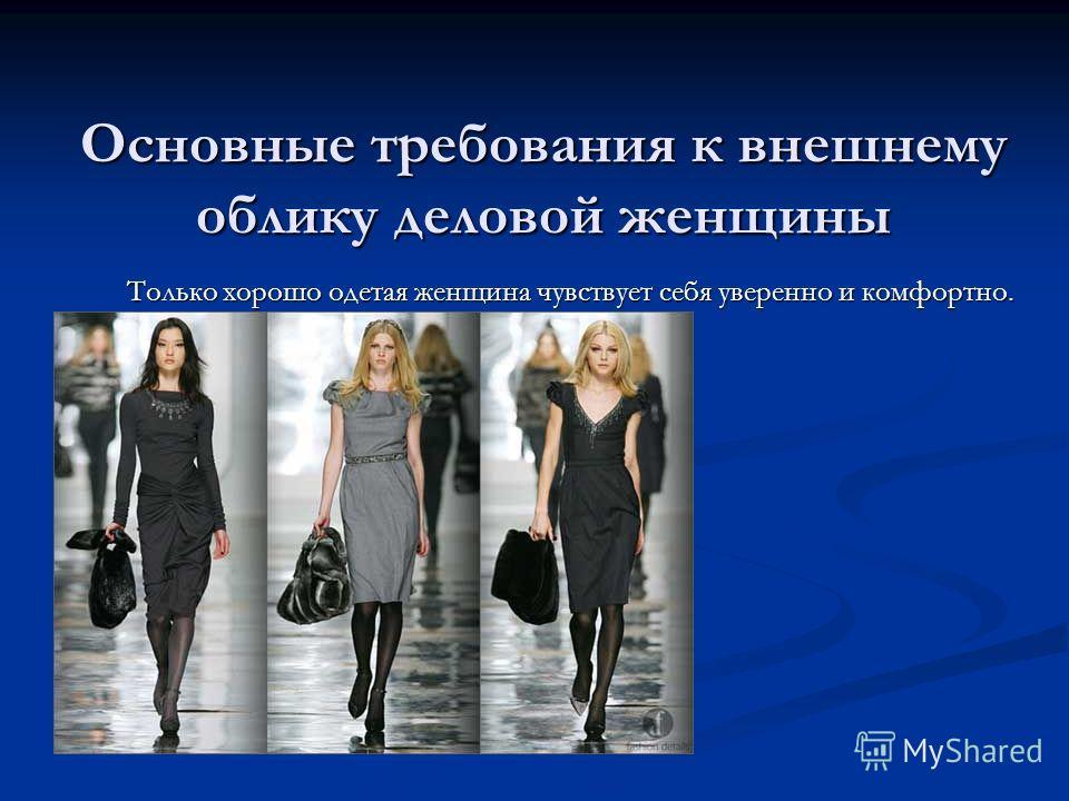 Только хорошо одетая женщина чувствует себя уверенно и комфортно. Основные требования к внешнему облику деловой женщины