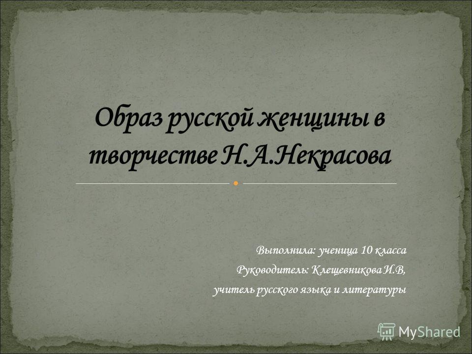 Выполнила: ученица 10 класса Руководитель: Клещевникова И.В, учитель русского языка и литературы