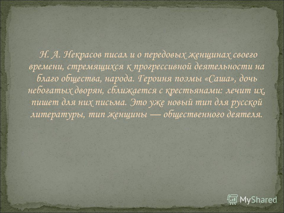 Н. А. Некрасов писал и о передовых женщинах своего времени, стремящихся к прогрессивной деятельности на благо общества, народа. Героиня поэмы «Саша», дочь небогатых дворян, сближается с крестьянами: лечит их, пишет для них письма. Это уже новый тип д