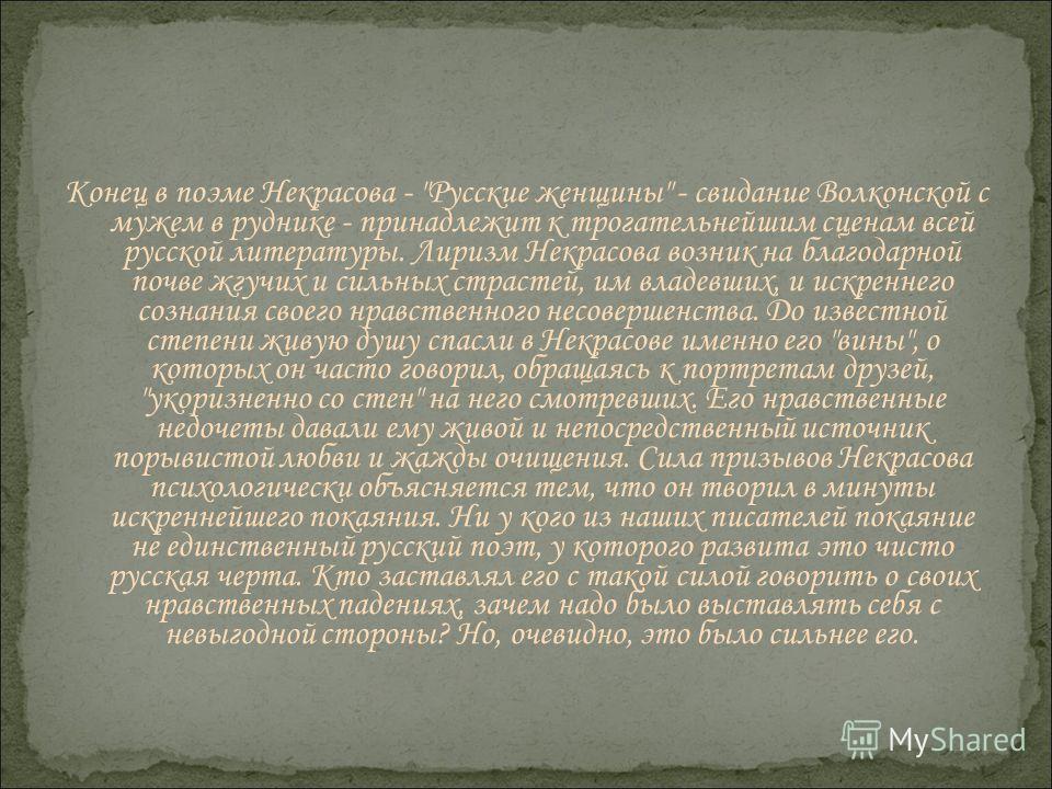 Конец в поэме Некрасова -