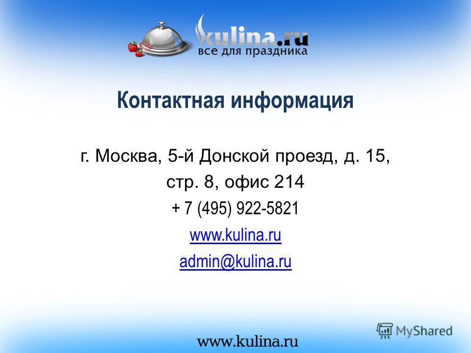 Контактная информация г. Москва, 5-й Донской проезд, д. 15, стр. 8, офис 214 + 7 (495) 922-5821 www.kulina.ru admin@kulina.ru