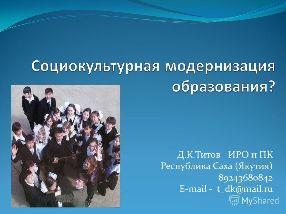 Д.К.Титов ИРО и ПК Республика Саха (Якутия) 89243680842 E-mail - t_dk@mail.ru