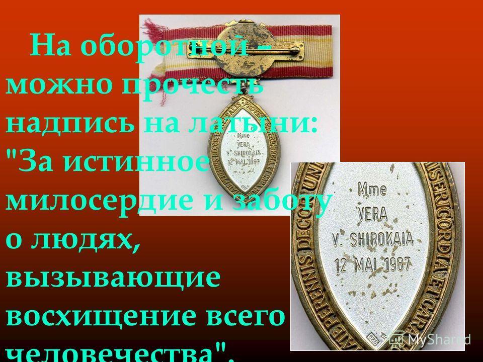 На оборотной – можно прочесть надпись на латыни: За истинное милосердие и заботу о людях, вызывающие восхищение всего человечества.