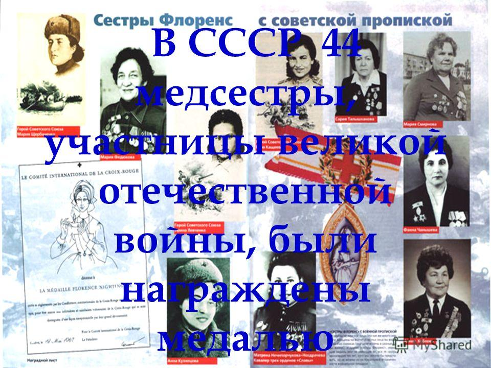В СССР 44 медсестры, участницы великой отечественной войны, были награждены медалью ФЛОРЕНС НАЙТИНГЕЙЛ.