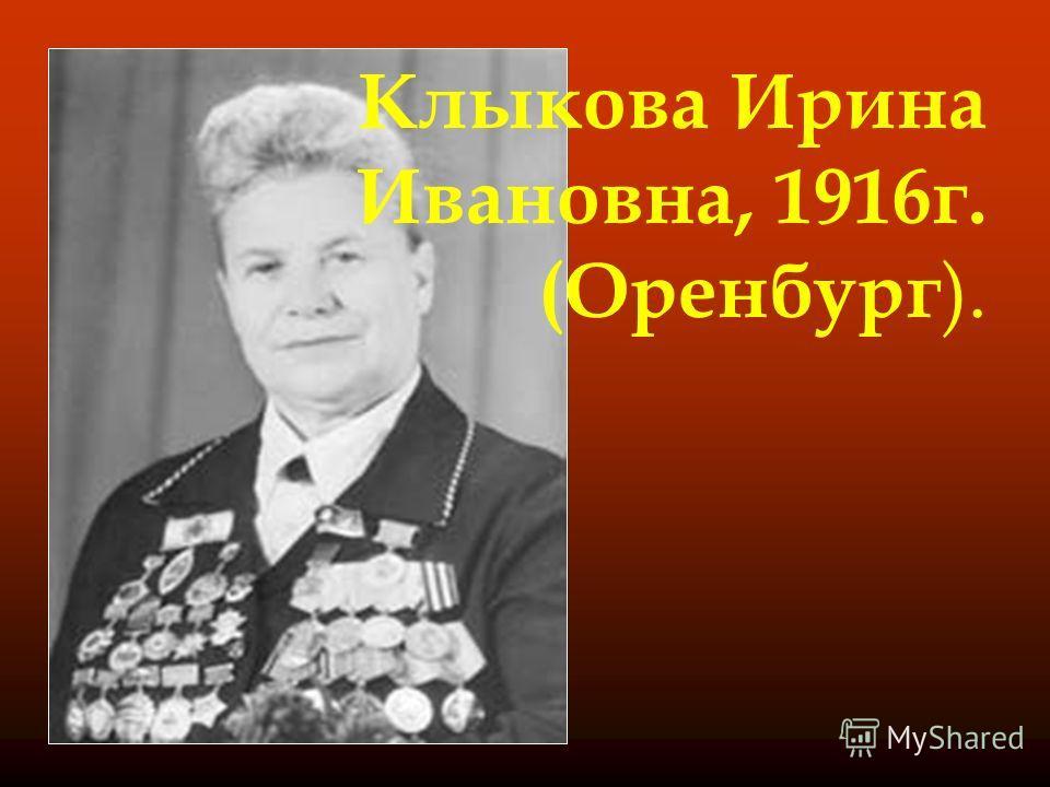Клыкова Ирина Ивановна, 1916г. (Оренбург ).