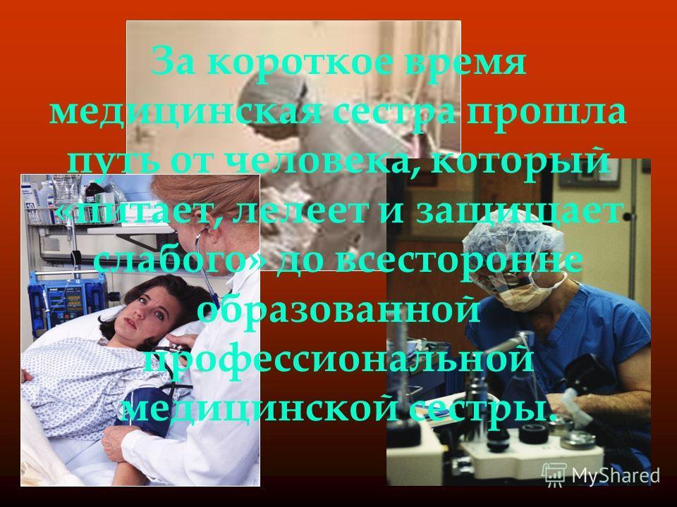 За короткое время медицинская сестра прошла путь от человека, который «питает, лелеет и защищает слабого» до всесторонне образованной профессиональной медицинской сестры.