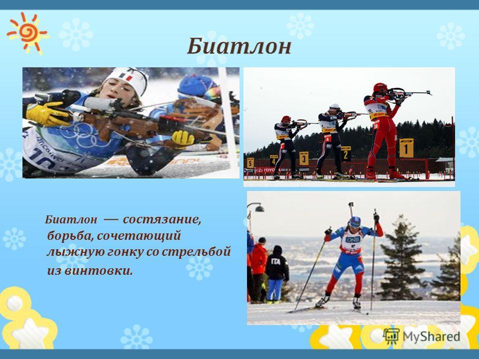 Биатлон состязание, борьба, сочетающий лыжную гонку со стрельбой из винтовки.