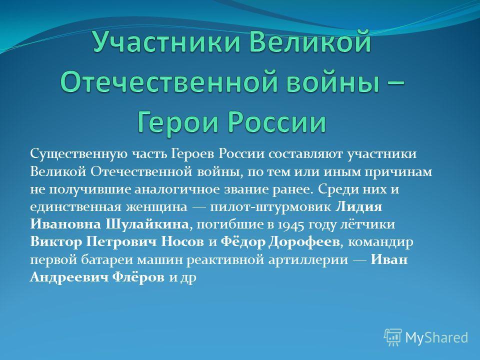 Существенную часть Героев России составляют участники Великой Отечественной войны, по тем или иным причинам не получившие аналогичное звание ранее. Среди них и единственная женщина пилот-штурмовик Лидия Ивановна Шулайкина, погибшие в 1945 году лётчик