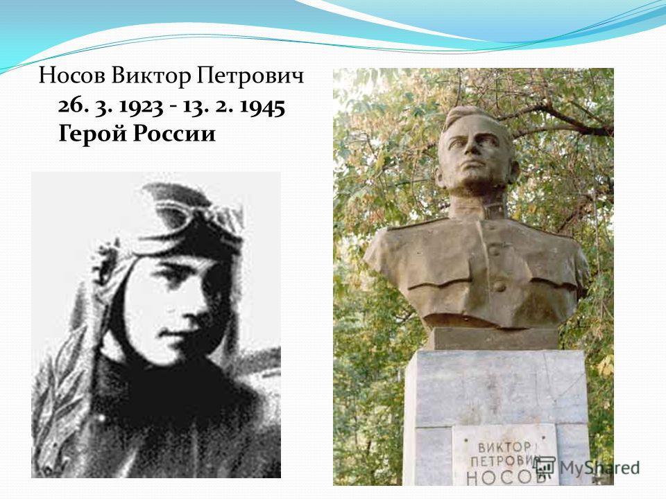 Носов Виктор Петрович 26. 3. 1923 - 13. 2. 1945 Герой России