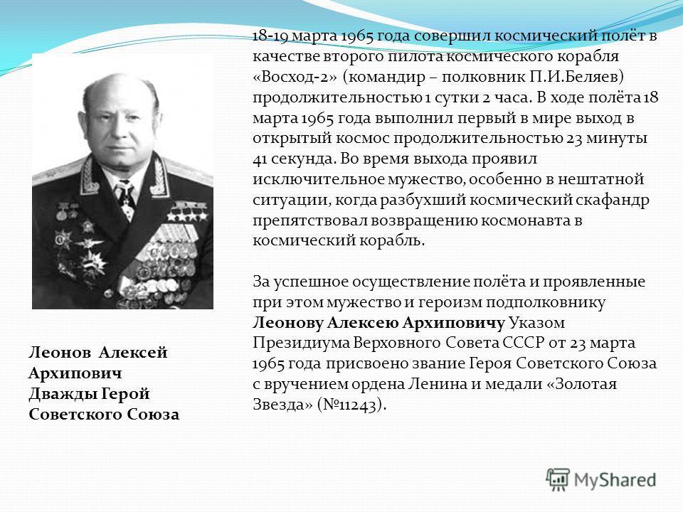 18-19 марта 1965 года совершил космический полёт в качестве второго пилота космического корабля «Восход-2» (командир – полковник П.И.Беляев) продолжительностью 1 сутки 2 часа. В ходе полёта 18 марта 1965 года выполнил первый в мире выход в открытый к