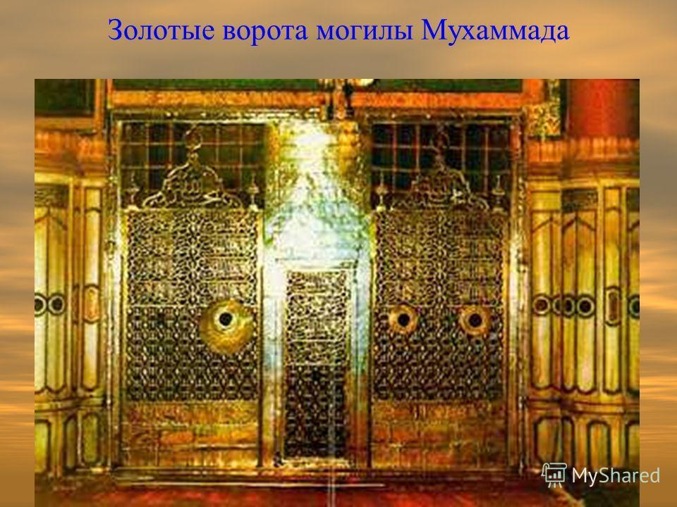 Золотые ворота могилы Мухаммада