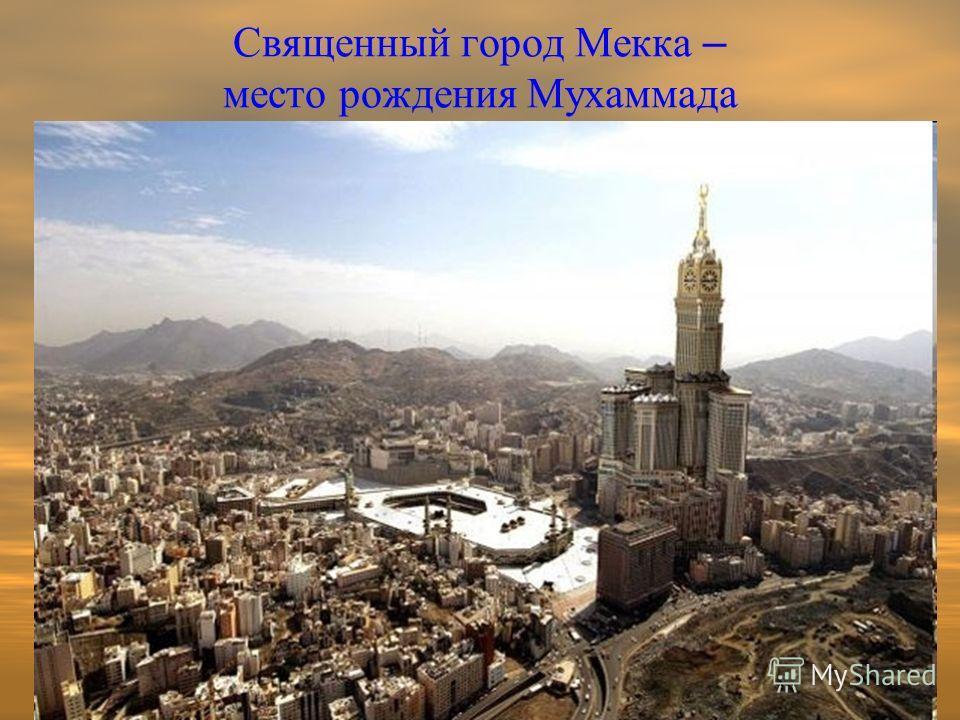 Священный город Мекка – место рождения Мухаммада