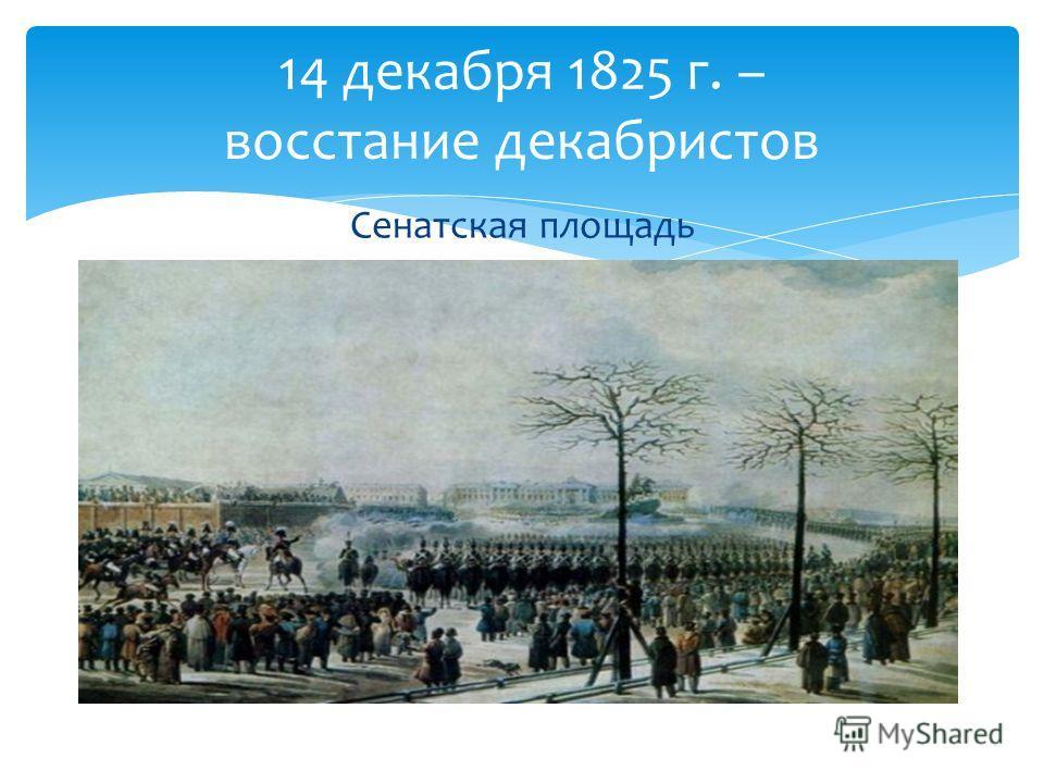 Сенатская площадь 14 декабря 1825 г. – восстание декабристов
