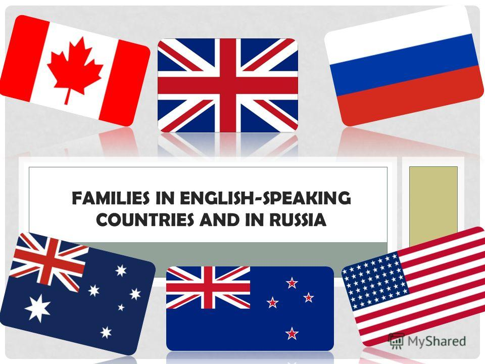 FAMILIES IN ENGLISH-SPEAKING COUNTRIES AND IN RUSSIA