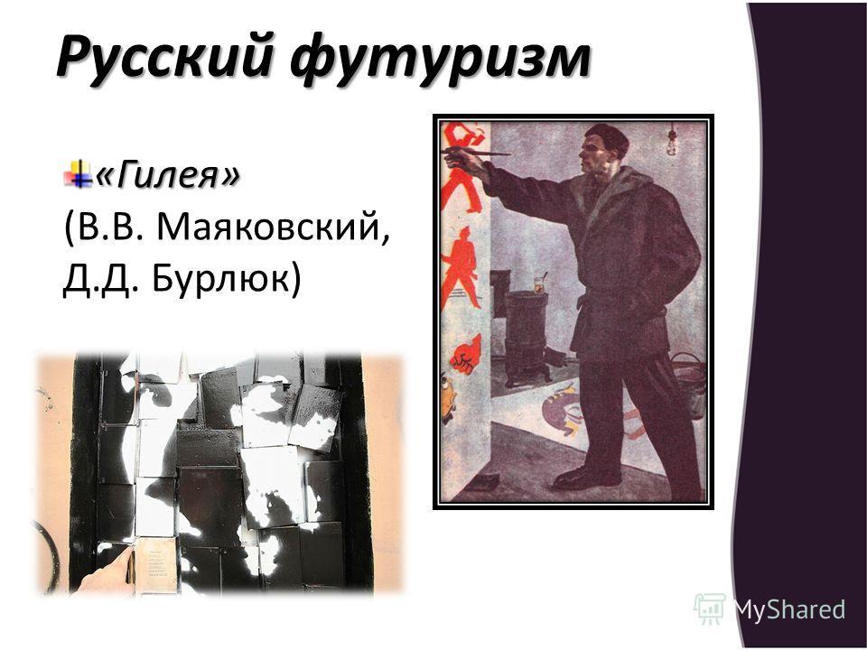 Русский футуризм «Гилея» (В.В. Маяковский, Д.Д. Бурлюк)