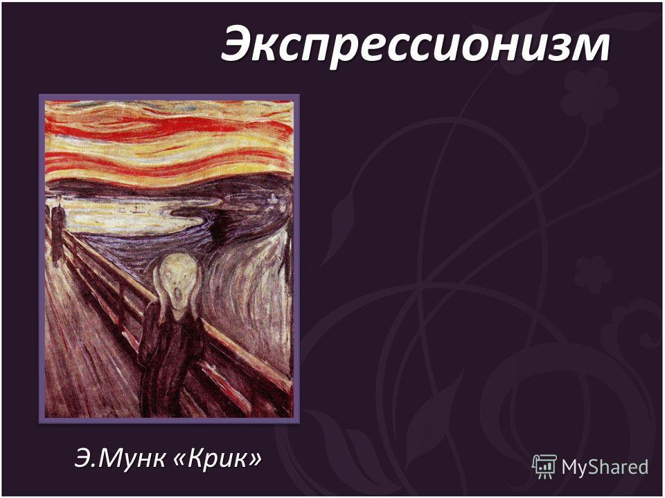 Э.Мунк «Крик» Экспрессионизм