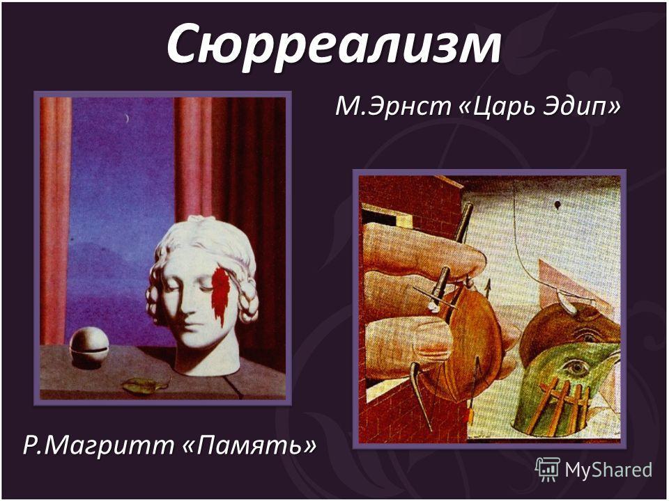 Р.Магритт «Память» М.Эрнст «Царь Эдип» Сюрреализм