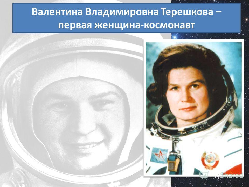 Валентина Владимировна Терешкова – первая женщина-космонавт
