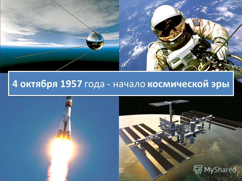 4 октября 1957 года - начало космической эры