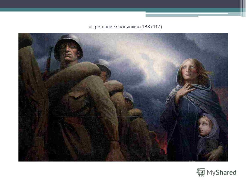 «Прощание славянки» (188х117)