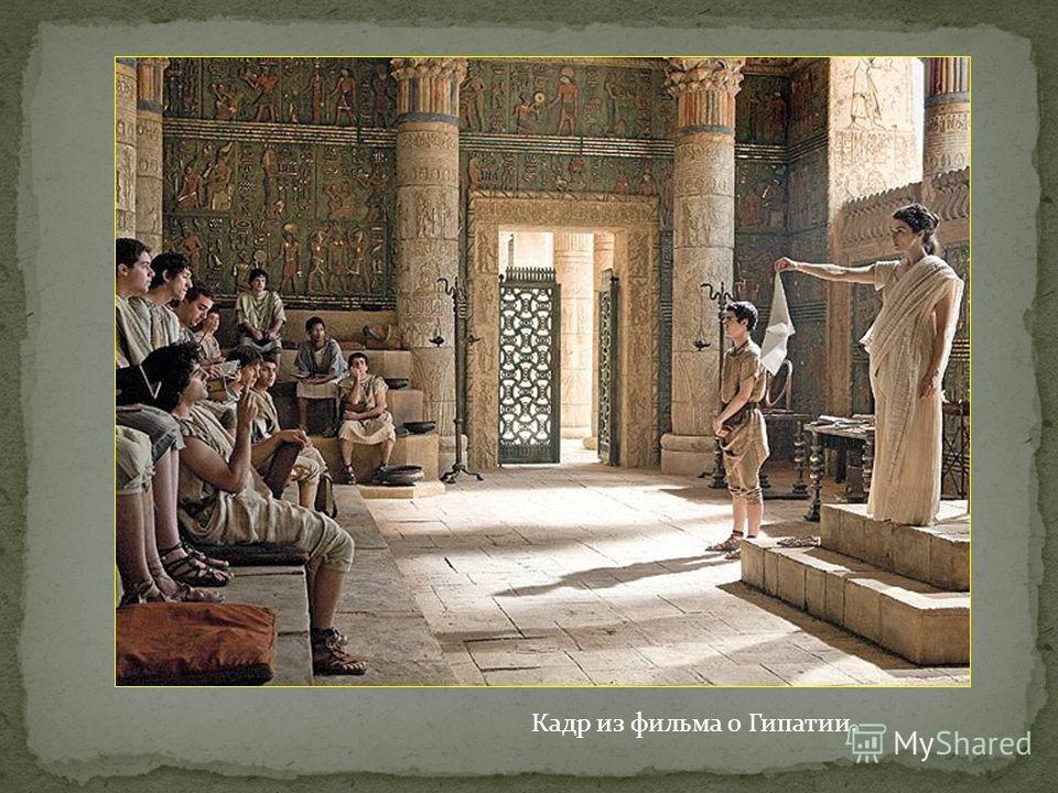 Кадр из фильма о Гипатии.