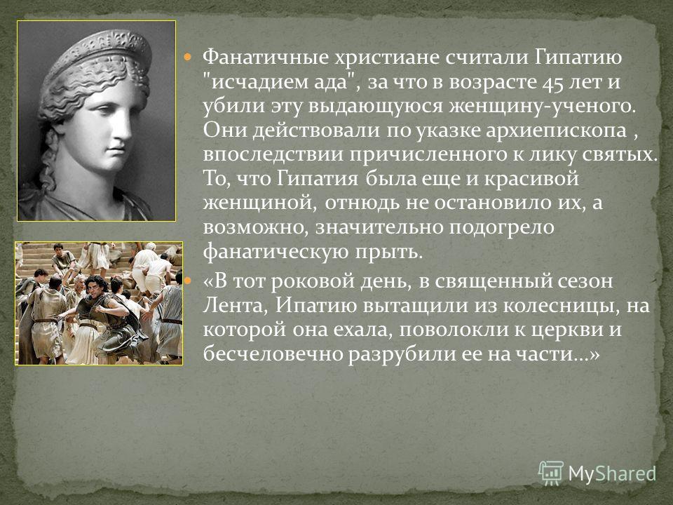 Фанатичные христиане считали Гипатию