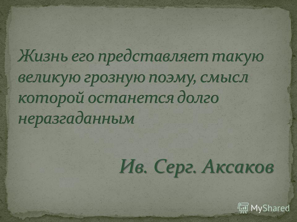 Ив. Серг. Аксаков