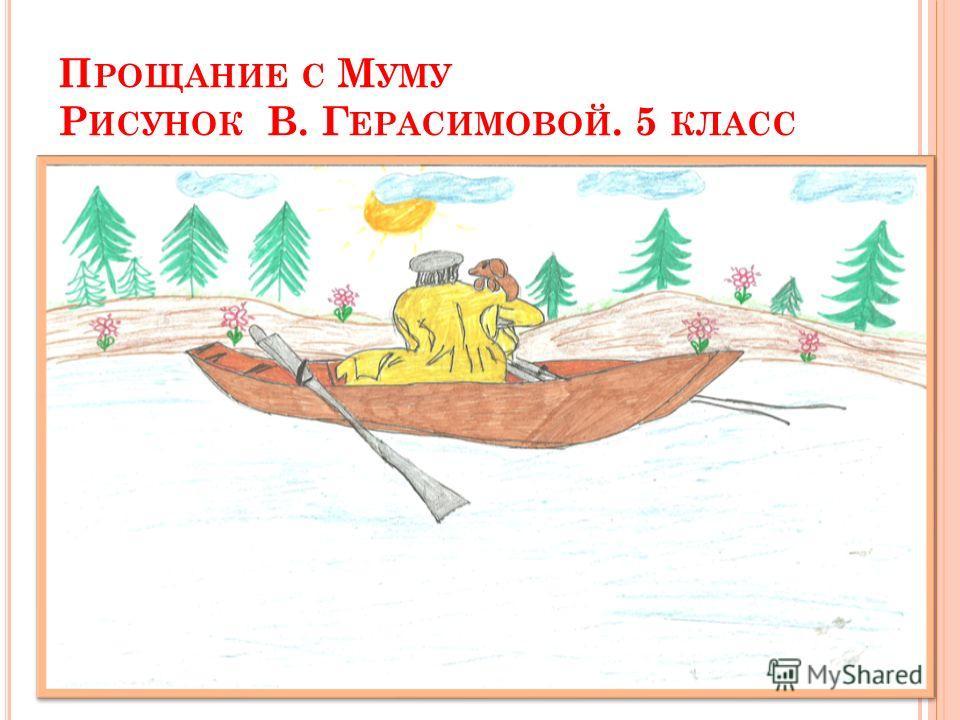 П РОЩАНИЕ С М УМУ Р ИСУНОК В. Г ЕРАСИМОВОЙ. 5 КЛАСС