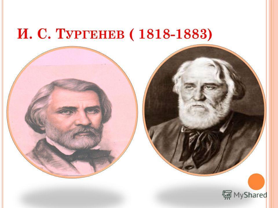 И. С. Т УРГЕНЕВ ( 1818-1883)