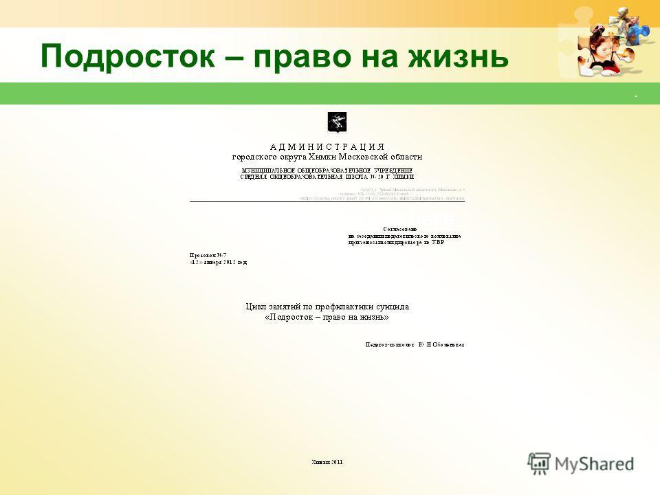 . Подросток – право на жизнь Click to add title in here