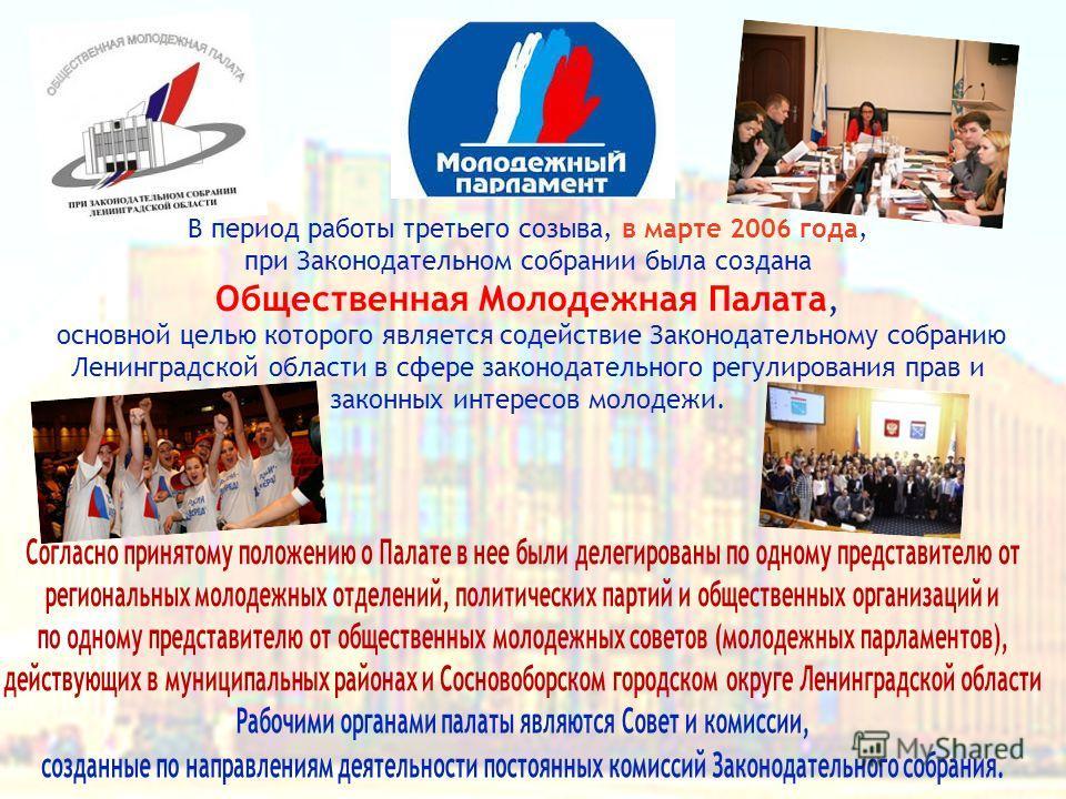 В период работы третьего созыва, в марте 2006 года, при Законодательном собрании была создана Общественная Молодежная Палата, основной целью которого является содействие Законодательному собранию Ленинградской области в сфере законодательного регулир