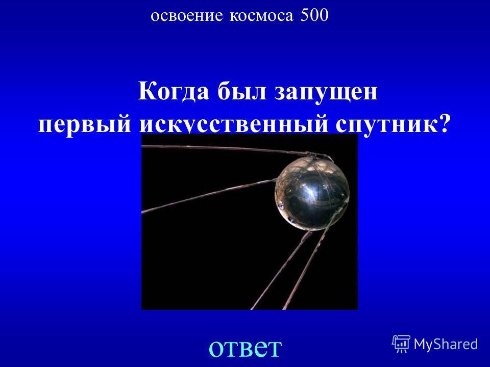 Как назывался первый пилотируемый космический корабль? Восток назад освоение космоса 400