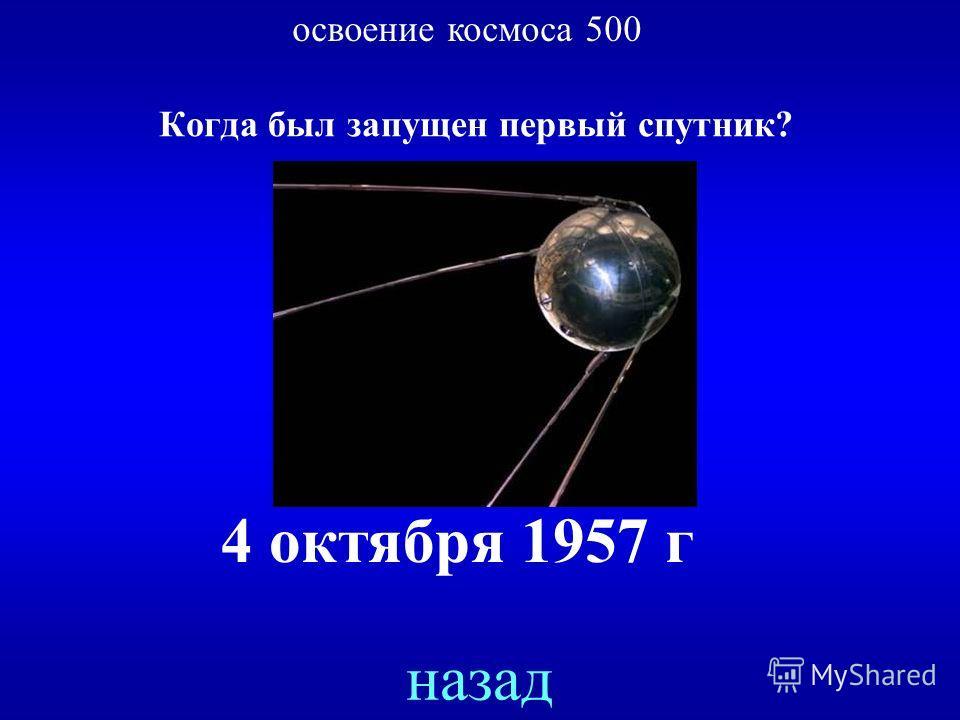 Когда был запущен первый искусственный спутник? ответ освоение космоса 500