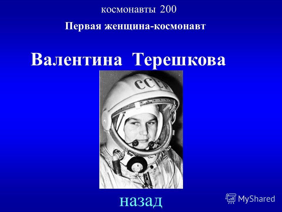 Первая женщина-космонавт ответ космонавты 200