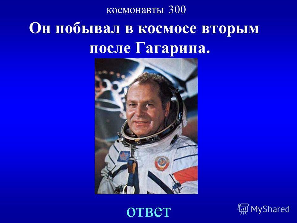 Первая женщина-космонавт Валентина Терешкова назад космонавты 200