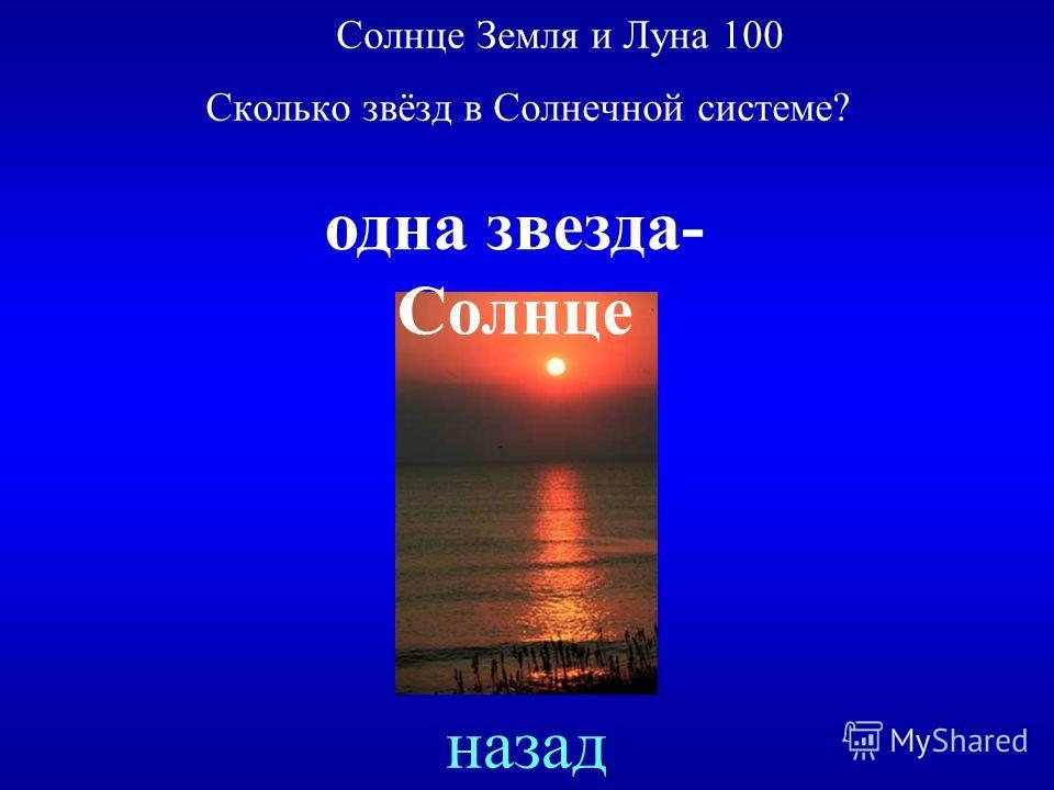 Солнце Земля и Луна 100 Сколько звёзд в Солнечной системе? ответ