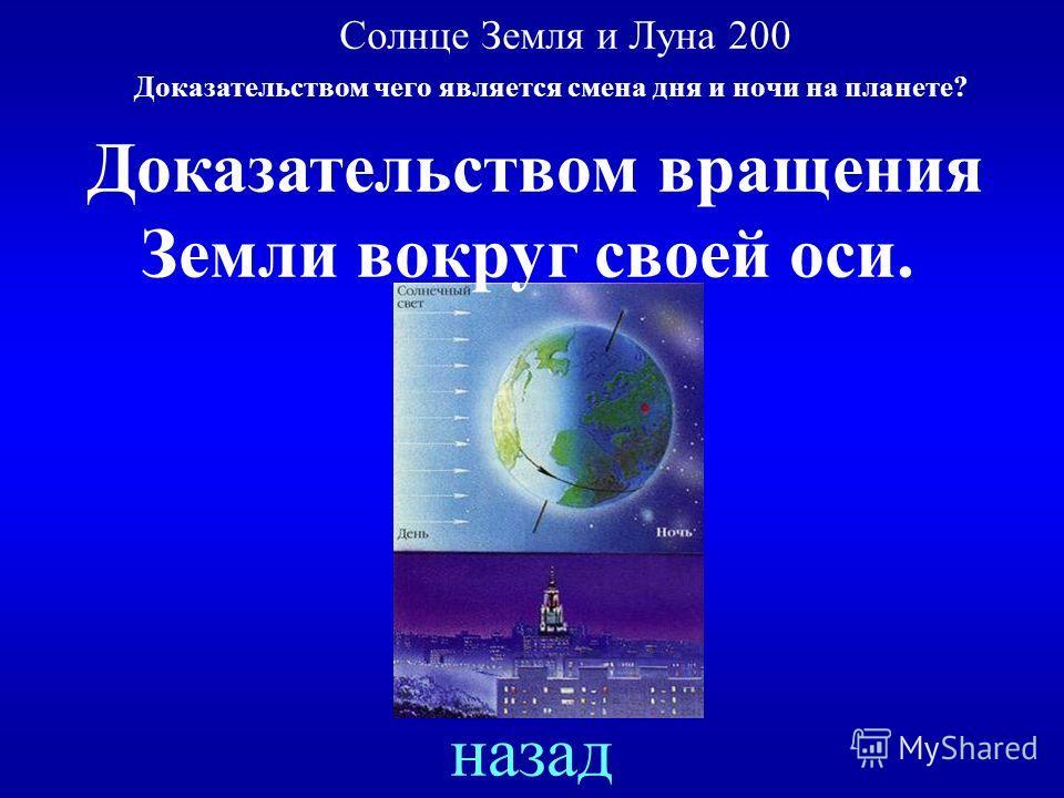 Доказательством чего является смена дня и ночи на планете Земля? ответ Солнце Земля и Луна 200