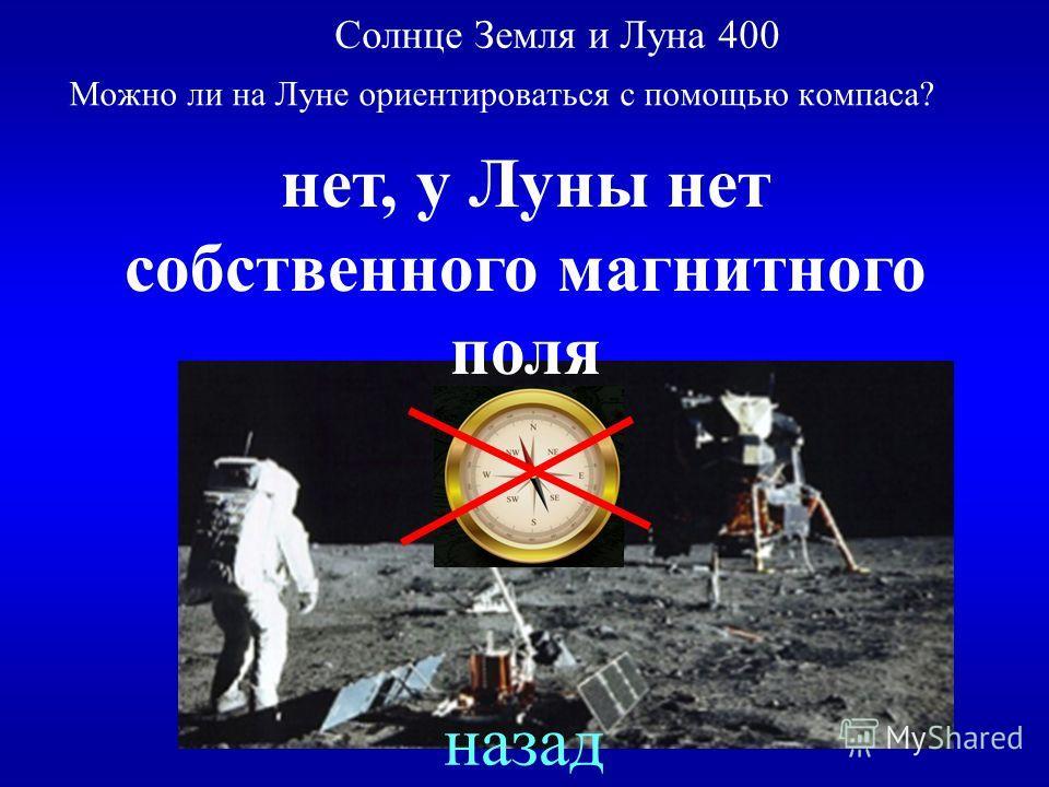 ответ Солнце Земля и Луна 400 Можно ли на Луне ориентироваться с помощью компаса?