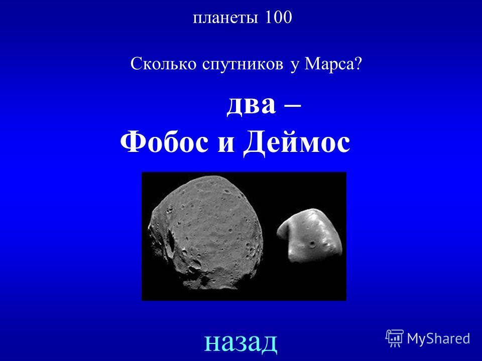 планеты 100 Сколько спутников у Марса? ответ