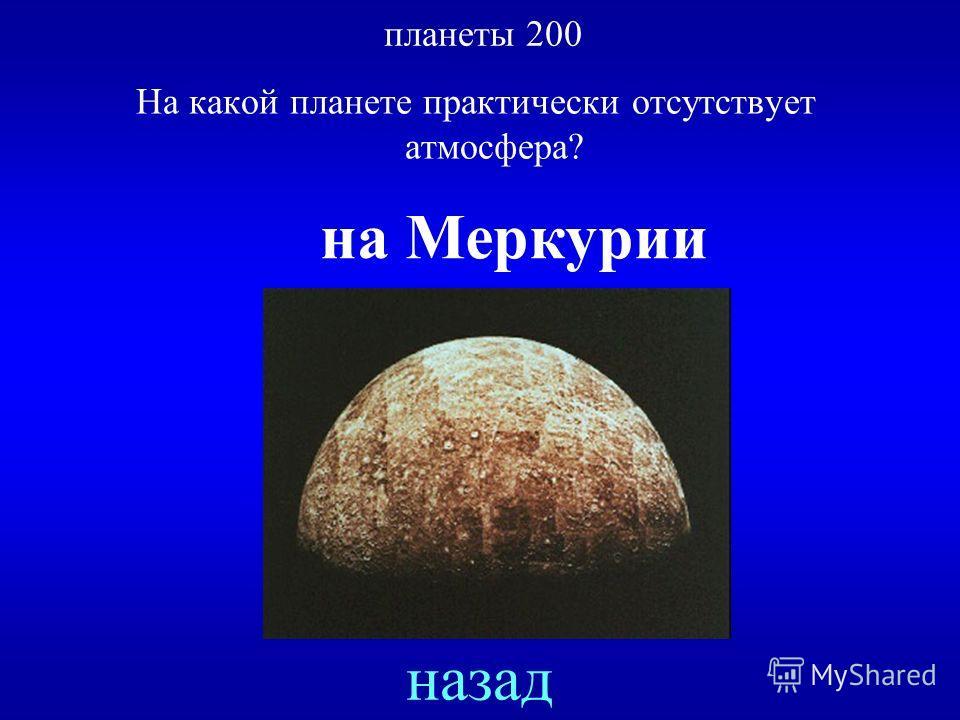 На какой планете практически отсутствует атмосфера? ответ планеты 200