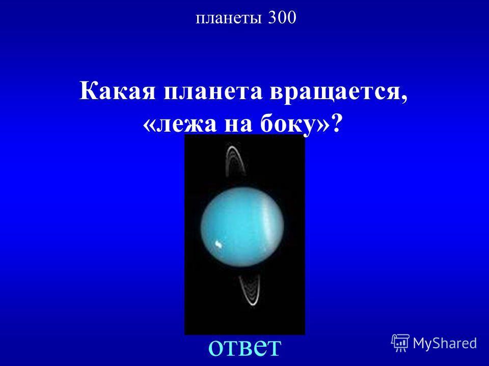 на Меркурии назад планеты 200 На какой планете практически отсутствует атмосфера?