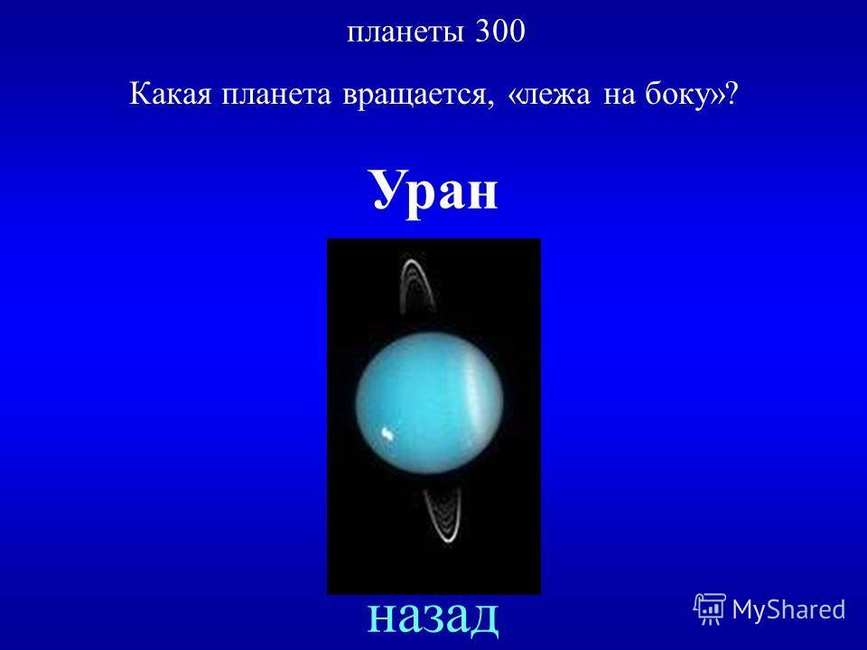 Какая планета вращается, «лежа на боку»? ответ планеты 300