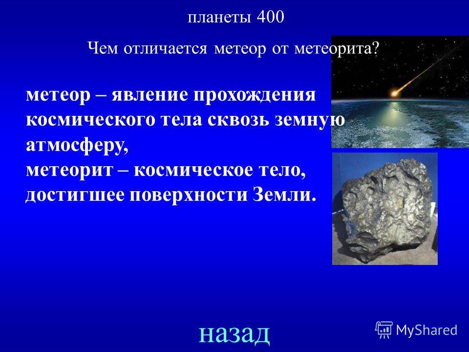 Чем отличается метеор от метеорита? ответ планеты 400
