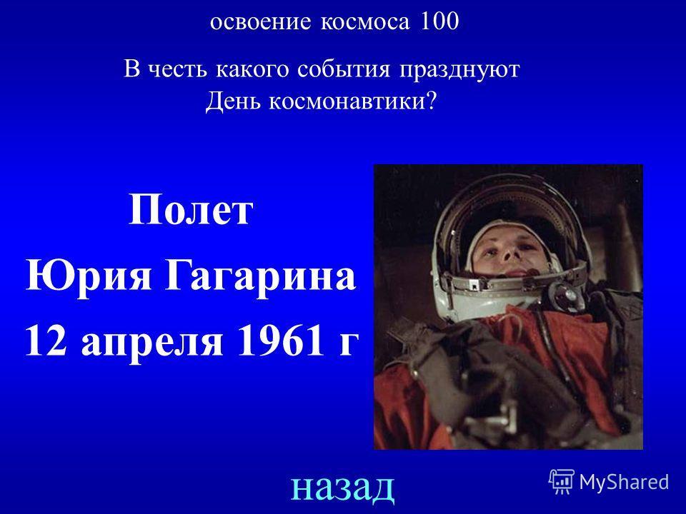 В честь какого события празднуют День космонавтики? ответ освоение космоса 100
