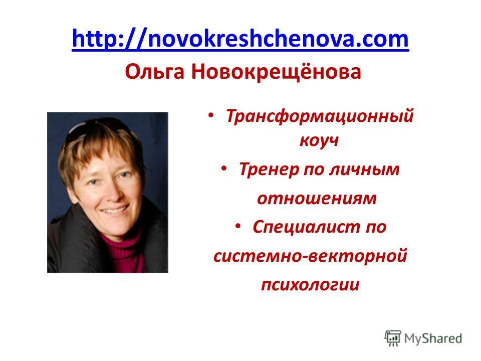http://novokreshchenova.com http://novokreshchenova.com Ольга Новокрещёнова Трансформационный коуч Тренер по личным отношениям Специалист по системно-векторной психологии