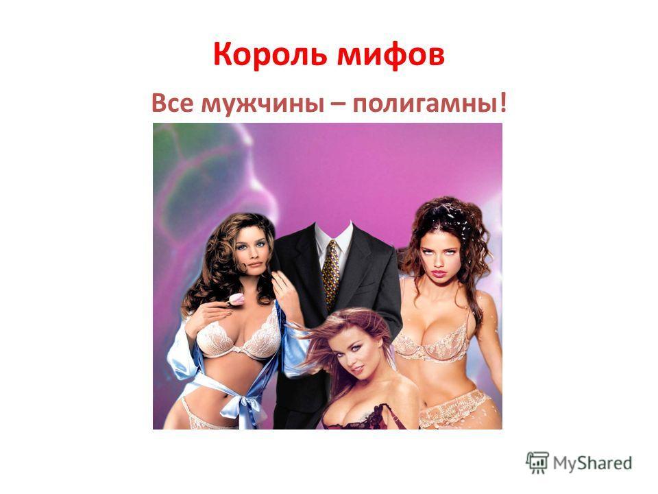 Король мифов Все мужчины – полигамны!