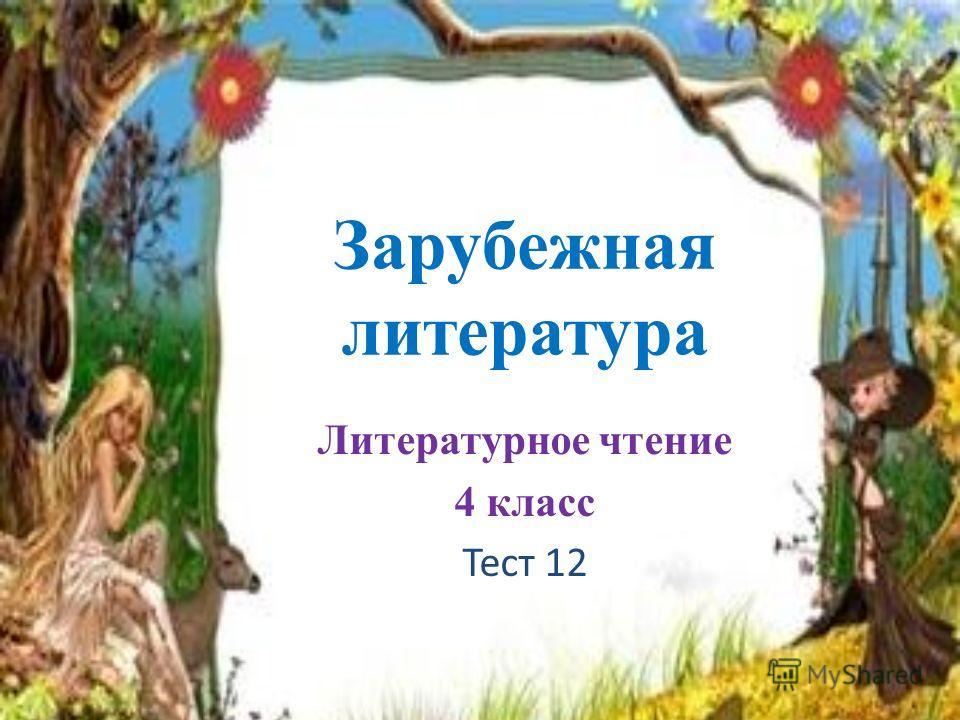 Зарубежная литература Литературное чтение 4 класс Тест 12